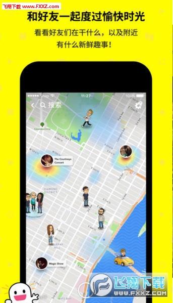 snapchat最新版v10.56.0.0截图1
