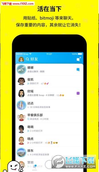snapchat最新版v10.56.0.0截图2
