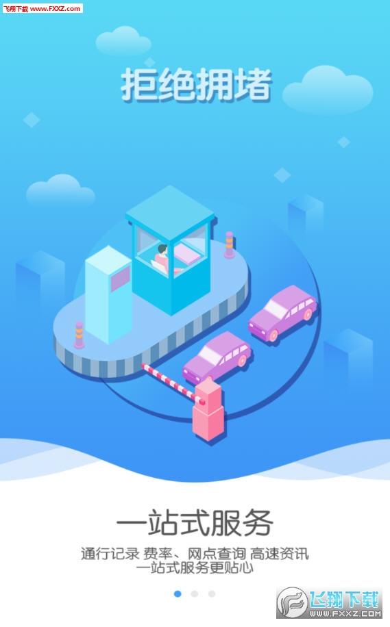 浙商互联app官方版1.0.0截图0