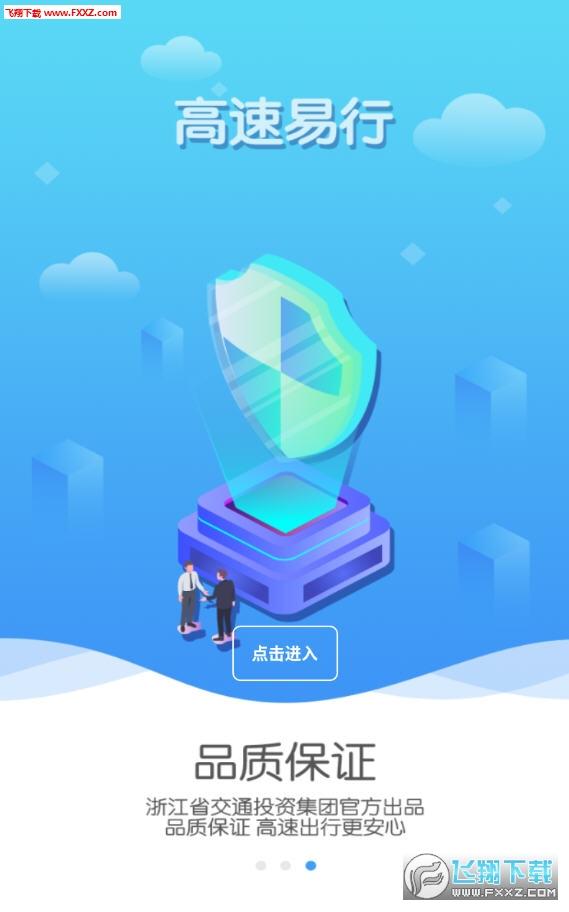 浙商互联app官方版1.0.0截图2