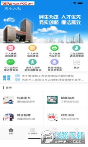 天水人社app1.1.1截图2