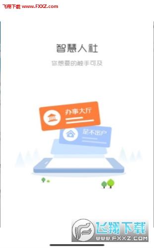 天水人社app1.1.1截图1