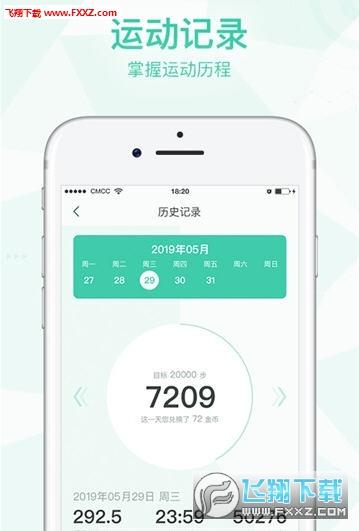 走路赚钱appv1.0.0截图1