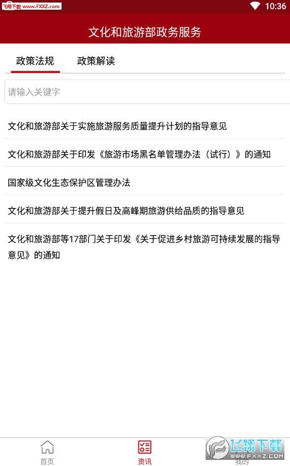 文旅政务app安卓版v3.0截图0
