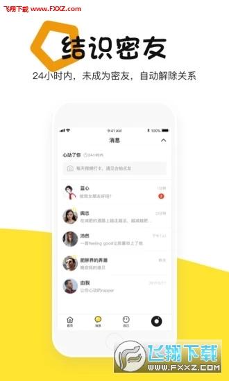 点心app最新版v1.6.5截图2