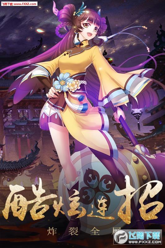 神魔传最新版1.8.10截图1