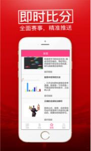 微彩吧彩票appv1.0截图0