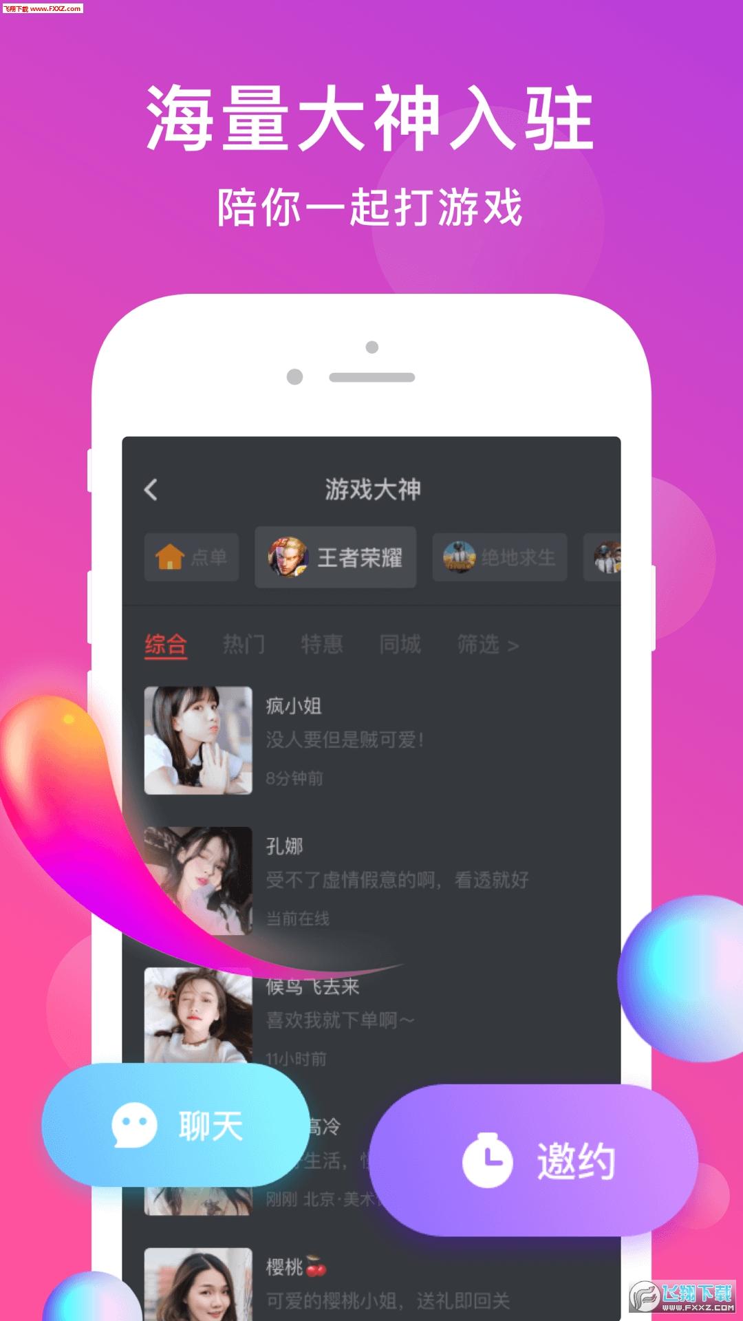 皮队友app最新版1.0.1.0截图1