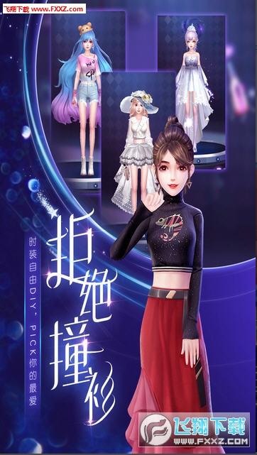 劲舞时代安锋版2.5.3截图1