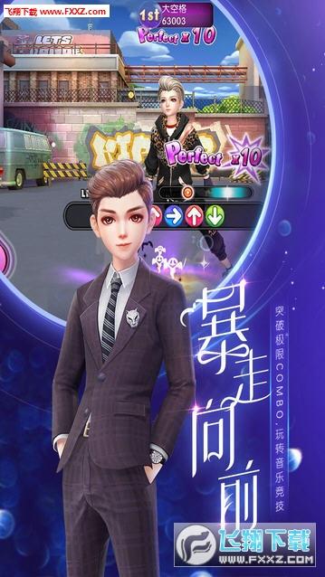 劲舞时代手游腾讯版2.5.3截图2