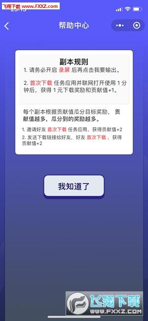 榜乐app安卓版1.0.0截图1