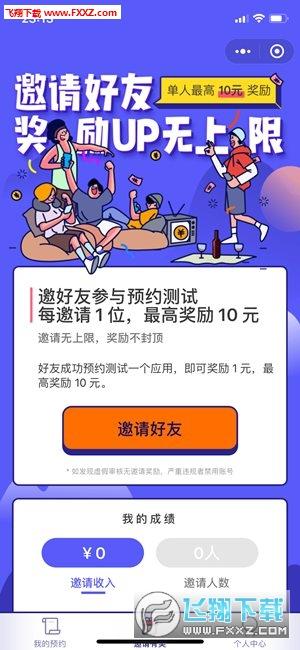 榜乐app安卓版1.0.0截图0