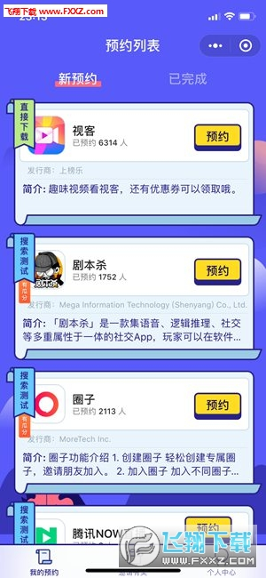 榜乐app安卓版1.0.0截图2