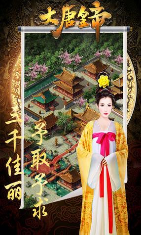 大唐皇帝九游版2.43截图0
