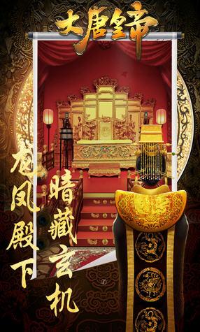 大唐皇帝九游版2.43截图1