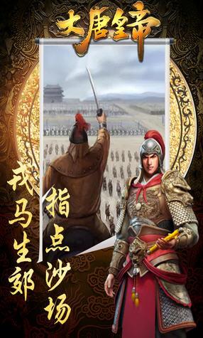 大唐皇帝九游版2.43截图2
