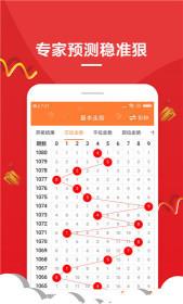 奇彩娱乐分分彩手机版v1.0截图1