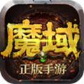 魔域手游公测版7.7.0