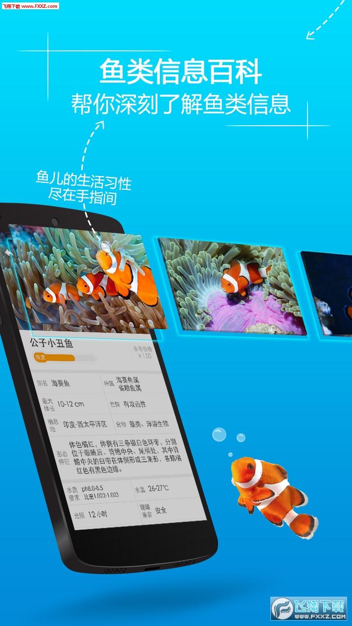 全民养鱼区块链赚app1.0截图0