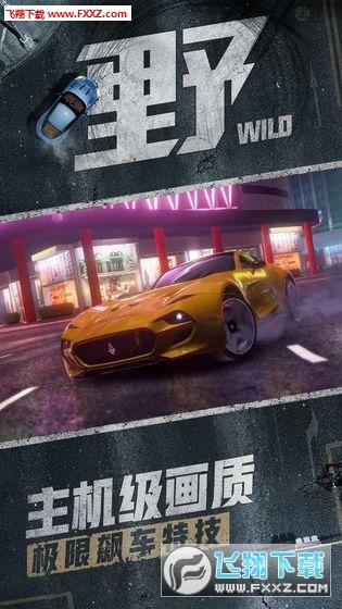 狂野飙车9完美版v2.4.6a截图3