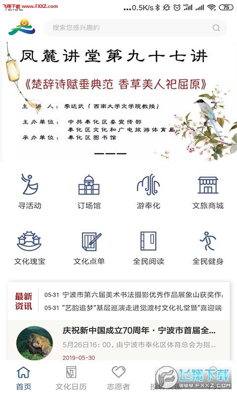 奉化文旅云app官方版0.3.802截图0