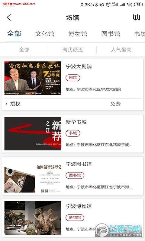 奉化文旅云app官方版0.3.802截图1