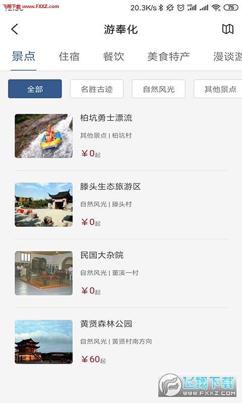 奉化文旅云app官方版0.3.802截图2