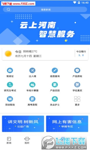 大象新闻app1.0截图0