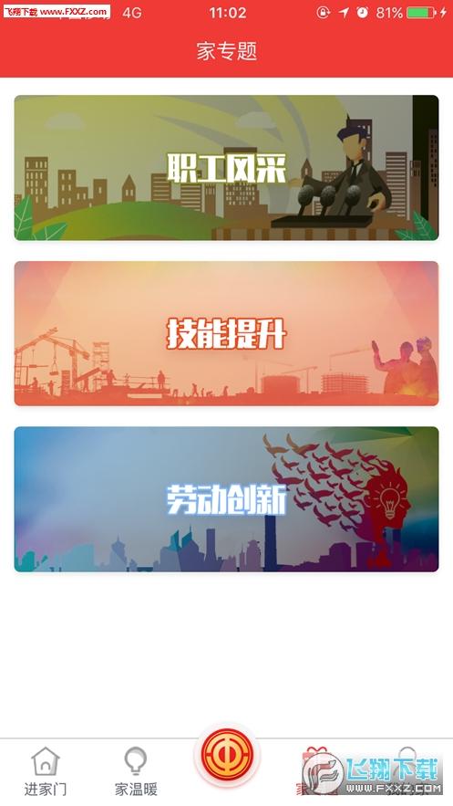 阳泉工会app官方版v1.0.0截图1