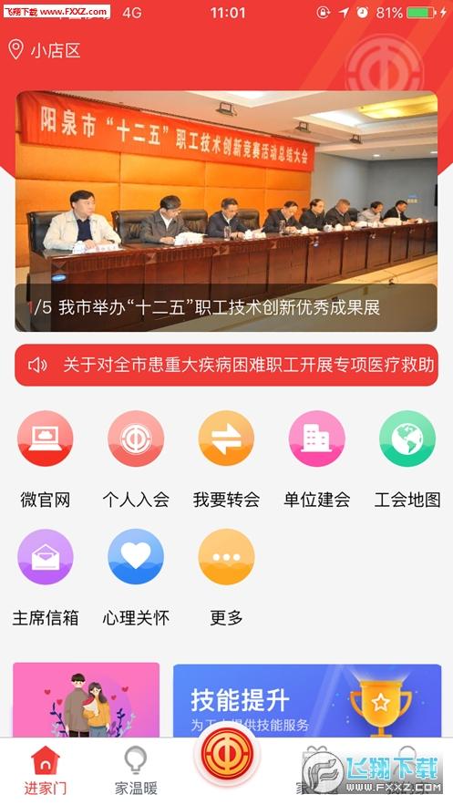 阳泉工会app官方版v1.0.0截图2