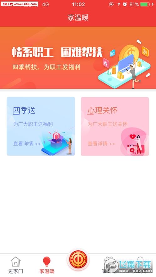 阳泉工会app官方版v1.0.0截图3