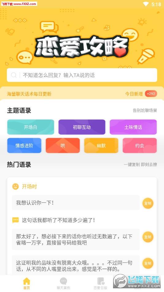 恋爱攻略app1.0截图0