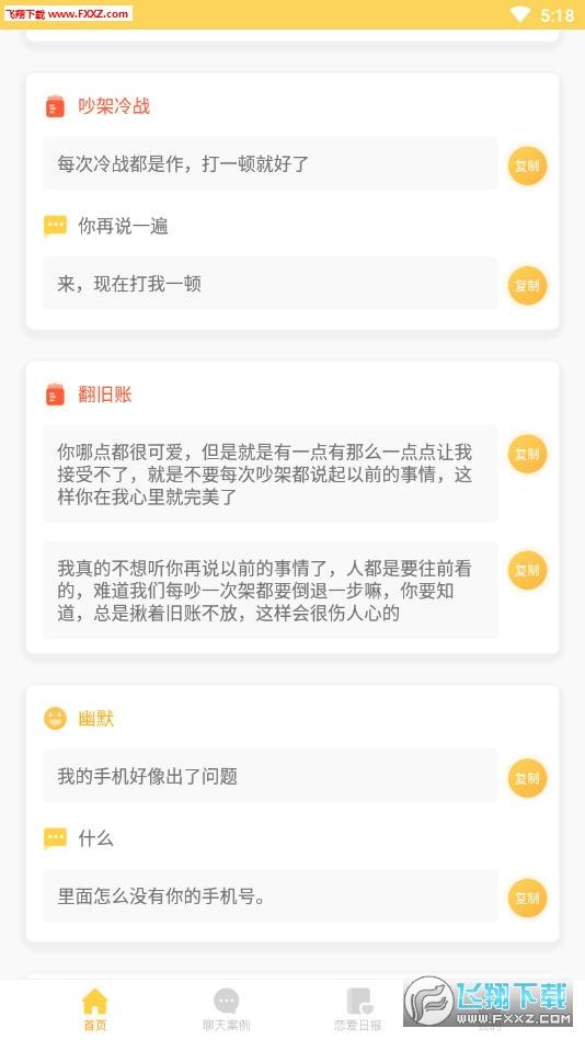 恋爱攻略app1.0截图1