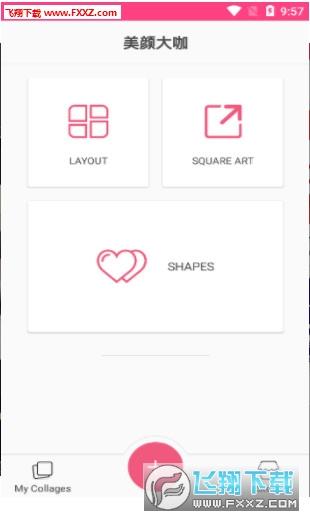 美颜大咖app6.1.9截图2