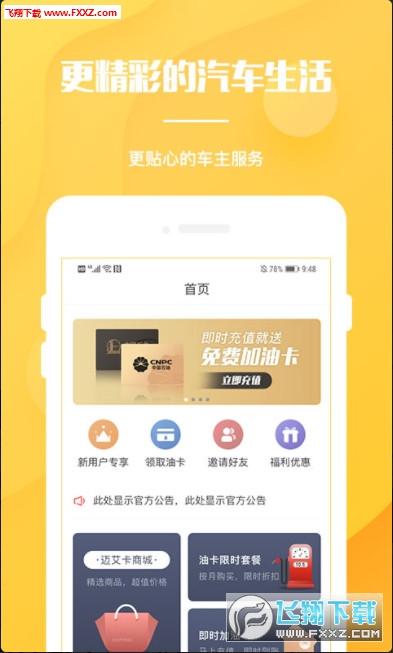 迈艾卡app1.0.1截图0