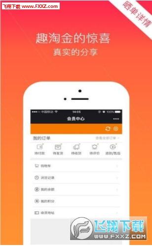 趣淘金app1.0截图2