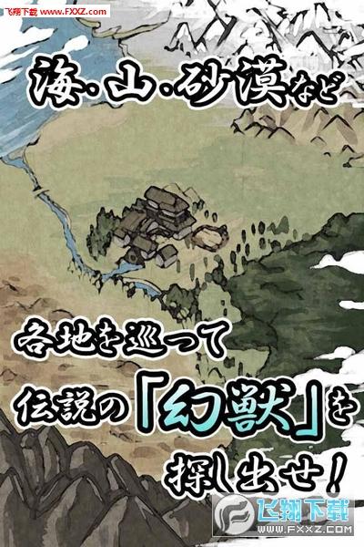 又鬼之锅中文版v2.0.5截图0