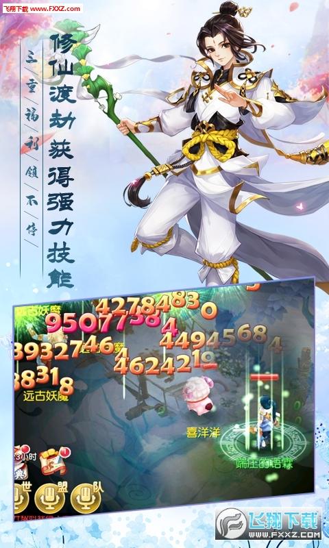武缘仙兽版变态游戏1.0截图0