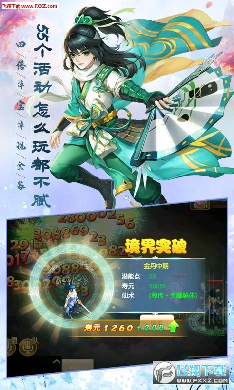 武缘仙兽版变态游戏1.0截图1