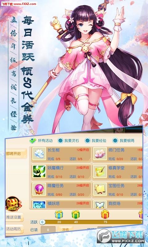 武缘仙兽版变态游戏1.0截图2