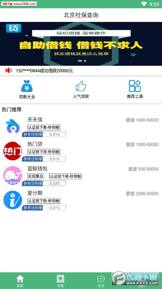 社保查询软件app1.3.0截图0