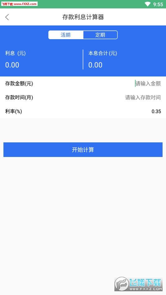 社保查询软件app1.3.0截图2