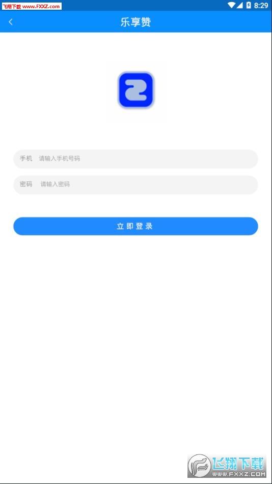 乐享赞app手机版v1.0.0截图0