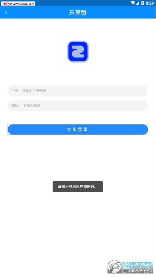 乐享赞app手机版v1.0.0截图1