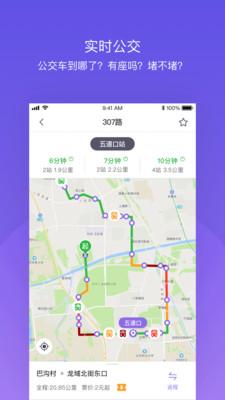 北京公交app安卓版4.0.1截图1