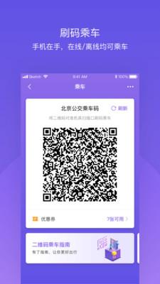 北京公交app安卓版4.0.1截图0