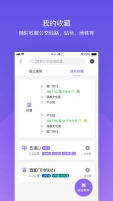 北京公交app安卓版4.0.1截图3