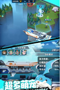 萌宠大作战之捉妖记手游v4.0.3截图2