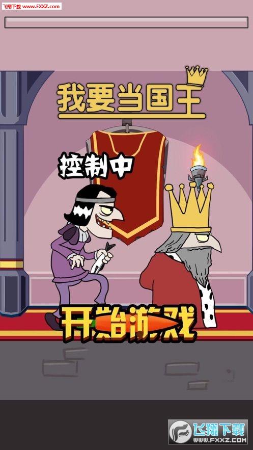 To Be King手游中文版1.0.9截图0