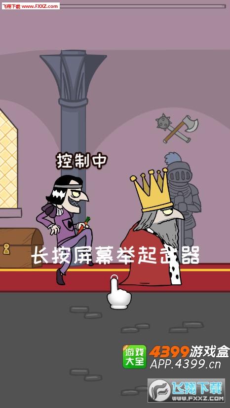 我要当国王手游1.0.9截图1